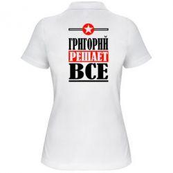Женская футболка поло Григорий решает все - FatLine