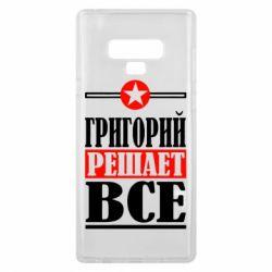 Чехол для Samsung Note 9 Григорий решает все - FatLine