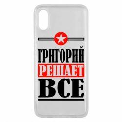 Чехол для Xiaomi Mi8 Pro Григорий решает все - FatLine