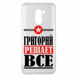 Чехол для Xiaomi Pocophone F1 Григорий решает все - FatLine