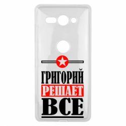 Чехол для Sony Xperia XZ2 Compact Григорий решает все - FatLine