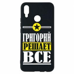 Чехол для Huawei P Smart Plus Григорий решает все - FatLine