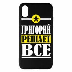 Чехол для iPhone X Григорий решает все - FatLine