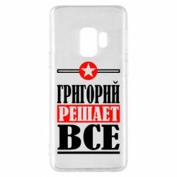 Чехол для Samsung S9 Григорий решает все - FatLine