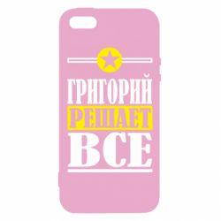 Чехол для iPhone5/5S/SE Григорий решает все - FatLine