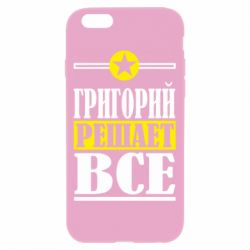 Чехол для iPhone 6/6S Григорий решает все - FatLine