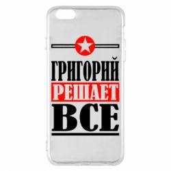 Чехол для iPhone 6 Plus/6S Plus Григорий решает все - FatLine