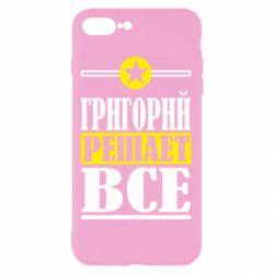 Чехол для iPhone 7 Plus Григорий решает все - FatLine