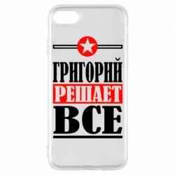 Чехол для iPhone 8 Григорий решает все - FatLine