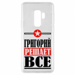 Чехол для Samsung S9+ Григорий решает все - FatLine