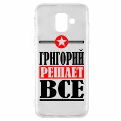 Чехол для Samsung A6 2018 Григорий решает все - FatLine