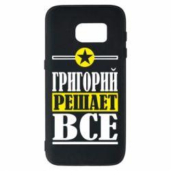 Чехол для Samsung S7 Григорий решает все - FatLine