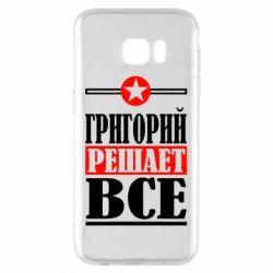 Чехол для Samsung S7 EDGE Григорий решает все - FatLine
