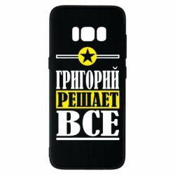 Чехол для Samsung S8 Григорий решает все - FatLine