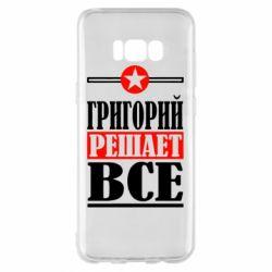 Чехол для Samsung S8+ Григорий решает все - FatLine