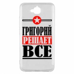 Чехол для Huawei Y6 Pro Григорий решает все - FatLine