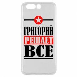 Чехол для Huawei P10 Григорий решает все - FatLine