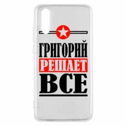 Чехол для Huawei P20 Григорий решает все - FatLine