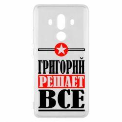 Чехол для Huawei Mate 10 Pro Григорий решает все - FatLine