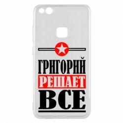 Чехол для Huawei P10 Lite Григорий решает все - FatLine