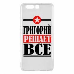 Чехол для Huawei P10 Plus Григорий решает все - FatLine