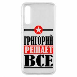 Чехол для Huawei P20 Pro Григорий решает все - FatLine