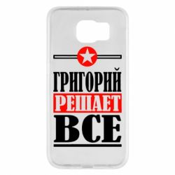 Чехол для Samsung S6 Григорий решает все - FatLine