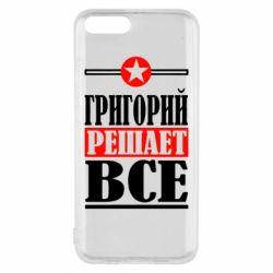 Чехол для Xiaomi Mi6 Григорий решает все - FatLine