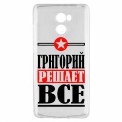 Чехол для Xiaomi Redmi 4 Григорий решает все - FatLine