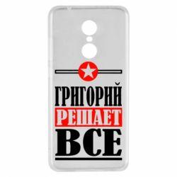 Чехол для Xiaomi Redmi 5 Григорий решает все - FatLine