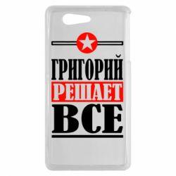 Чехол для Sony Xperia Z3 mini Григорий решает все - FatLine