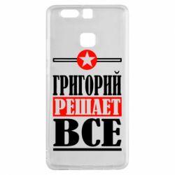 Чехол для Huawei P9 Григорий решает все - FatLine