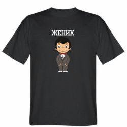 Чоловіча футболка Groom love is