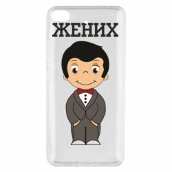 Чехол для Xiaomi Mi 5s Groom love is