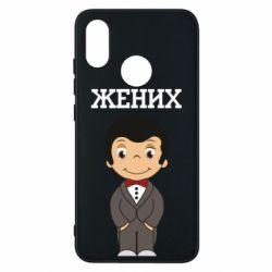 Чехол для Xiaomi Mi8 Groom love is