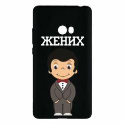 Чехол для Xiaomi Mi Note 2 Groom love is