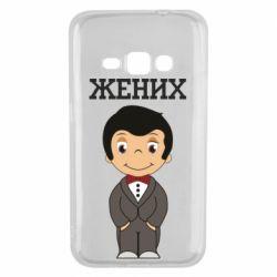 Чехол для Samsung J1 2016 Groom love is