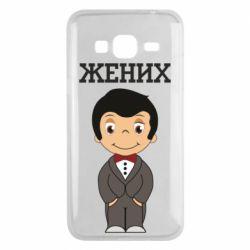 Чехол для Samsung J3 2016 Groom love is