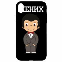Чехол для iPhone XR Groom love is