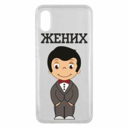Чехол для Xiaomi Mi8 Pro Groom love is