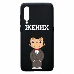 Чехол для Xiaomi Mi9 Groom love is