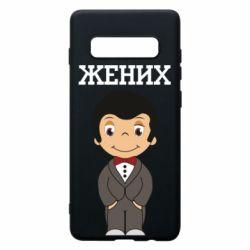 Чехол для Samsung S10+ Groom love is