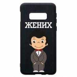 Чехол для Samsung S10e Groom love is