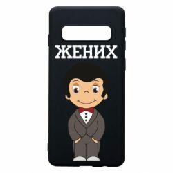 Чехол для Samsung S10 Groom love is