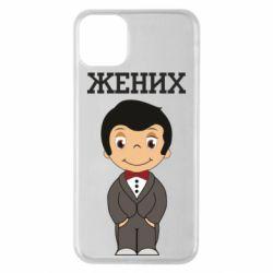 Чехол для iPhone 11 Pro Max Groom love is