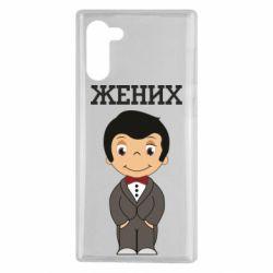 Чехол для Samsung Note 10 Groom love is