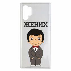 Чехол для Samsung Note 10 Plus Groom love is