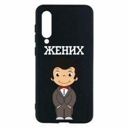 Чехол для Xiaomi Mi9 SE Groom love is