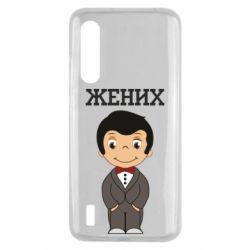 Чехол для Xiaomi Mi9 Lite Groom love is