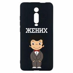 Чехол для Xiaomi Mi9T Groom love is